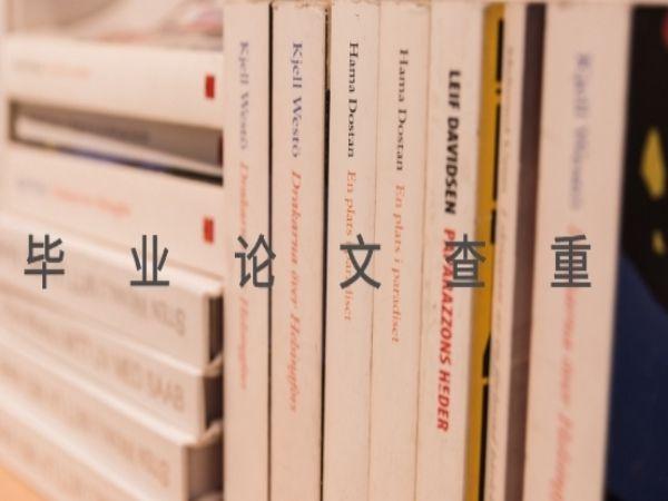 长安大学在中国知网查重免费吗