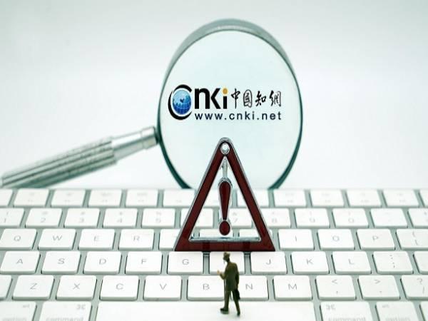 中国知网期刊库查重