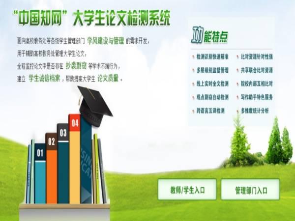 中国知网是免费查重吗